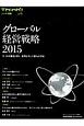 グローバル経営戦略 2015 Think!別冊6 今、未来潮流を捉え、覚悟を持って踏み出す時