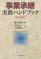 事業承継実務ハンドブック<第3版>