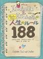 Isabelle & Isabella 女の子のための人生のルール188