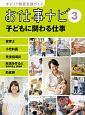 お仕事ナビ 子どもに関わる仕事 キャリア教育支援ガイド(3)