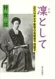 凛として 近代日本女子教育の先駆者下田歌子