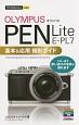 オリンパスPEN Lite E-PL7 基本&応用撮影ガイド