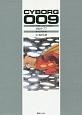 サイボーグ009<カラー完全版> 1969-1977 神々との闘い編