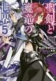 聖剣と魔竜の世界 (5)