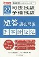 成川式 司法試験・予備試験 短答過去問集 刑事訴訟法 平成27年 体系別