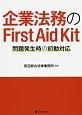 企業法務のFirst Aid Kit 問題発生時の初動対応