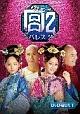 宮 パレス2 DVD-BOX1