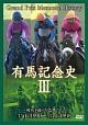 中央競馬G1シリーズ 有馬記念史 3