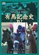 中央競馬G1シリーズ 有馬記念史 4