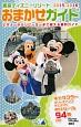 東京ディズニーリゾート おまかせガイド 2015-2016