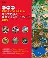 便利なマップが、ふえました マップで歩く 東京ディズニーリゾート 2014-2016