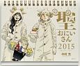 聖☆おにいさん卓上カレンダー 2015