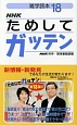 NHKためしてガッテン 雑学読本(18)