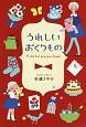うれしいおくりもの A joyful present book