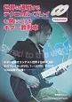 世界に通用するテクニカル・プレイを身につけるギター教則本 CD&DVD付