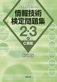 情報技術検定問題集 2・3級 C言語<新訂版> 全国工業高等学校長協会主催