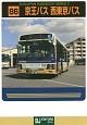 京王バス・西東京バス