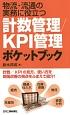 物流・流通の実務に役立つ 計数管理/KPI管理ポケットブック