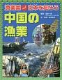 漁業国・日本を知ろう 中国の漁業