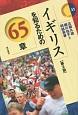 イギリスを知るための65章<第2版>
