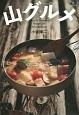 山グルメ Easy&Gourmet Recipes for