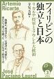 フィリピンの独立と日本 15歳からの「伝記で知るアジアの近現代史」シリーズ3 リカルテ将軍とラウレル大統領