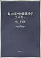 臨床精神神経薬理学テキスト<改訂第3版>