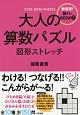 大人の算数パズル 図形ストレッチ 新感覚!脳トレBOOK2