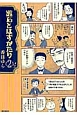 漱石とはずがたり(2)