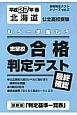 北海道 公立高校受験 志望校合格判定テスト 最終確認 平成27年