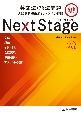 Next Stage 英文法・語法問題 4th Editionn
