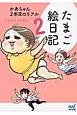 たまご絵日記 かあちゃん2年目のリアル (2)