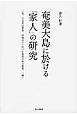 奄美大島に於ける「家人」の研究 他、大島郡状態書、封建治下に於ける奄美大島の農業