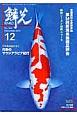 鱗光 2014.12 全国農林水産祭参加第54回新潟県錦鯉品評会