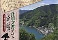 菅浦文書が語る民衆の歴史 日本中世の村落社会