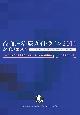 高血圧治療ガイドライン 2014 ダイジェスト