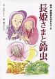 長姫さまと鈴虫 絵本・伊那谷ものがたり5
