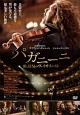 パガニーニ 愛と狂気のヴァイオリニスト(DVD・コレクターズ・エディション)