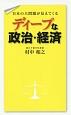 ディープな政治・経済 日本の大問題が見えてくる