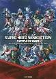 スーパーヒーロージェネレーション コンプリートガイド