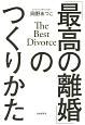 「最高の離婚」のつくりかた The Best Divorce