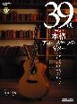 39歳からの本格アコースティック・ギター CD付 至高の演奏を実現するためのトレーニング・ノウハウ集