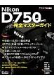 NikonD750完全マスターガイド アサヒカメラ特別編集