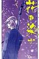 花に染む (5)