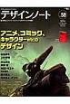 デザインノート アニメ、コミック、キャラクターetcのデザイン デザインのメイキングマガジン(58)