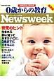 0歳からの教育<Newsweek日本版・最新版> 育児のヒント 生まれる前に知っておきたいこと、3歳