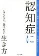 認知症にならない、負けない生き方 日本屈指の名医が教える「健康に生きる」シリーズ