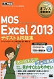 MOS Excel 2013 テキスト&問題集 Microsoft Office Specialist マイクロソフトオフィススペシャリスト試験学習書