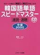 韓国語単語スピードマスター 中級2000 速読・速聴 46テーマの長文で単語力と読む力を身につける