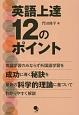 英語上達12のポイント 科学的理論に基づく外国語習得成功の秘訣